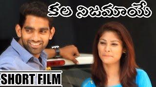 Kala Nijamaye : Latest Telugu Short Film 2015 : by Vamsi Sukhabogi - YOUTUBE