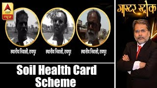 Master Stroke: Farmers of many states have no idea about Soil Health Card Scheme - ABPNEWSTV