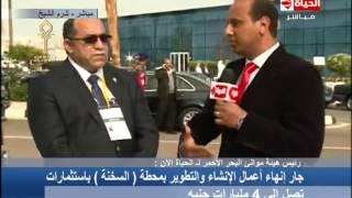 فيديو.. رئيس هيئة موانئ البحر الأحمر: الاستعدادات لمؤتمر مصر الاقتصادي بدأت منذ أكثر من 4 أشهر