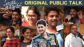 Sarileru Neekevvaru Public Talk | Sarileru Neekevvaru Review |  Mahesh Babu | Rashmika | TFPC - TFPC
