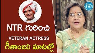 NTR గురించి వెటరన్ యాక్ట్రెస్ గీతాంజలి మాటల్లో-RIP Veteran Actress Geethanjali || Dil Se With Anjali - IDREAMMOVIES