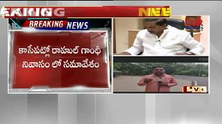 Kiran Kumar Reddy To Return To Join  Congress, Will Meet Rahul Gandhi | CVR NEWS - CVRNEWSOFFICIAL