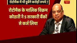 Who is Vikram Kothari and from which banks did he take loan? - ABPNEWSTV