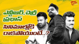 Rajamouli Shocking Comments On Prabhas, Charan, NTR #FilmGossips - TELUGUONE