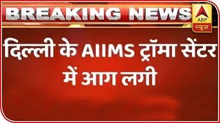 AIIMS Fire: Six fire tenders on spot - ABPNEWSTV