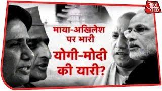 क्या माया-अखिलेश पर भारी, योगी-मोदी की यारी? देखिए Dangal Rohit Sardana के साथ - AAJTAKTV