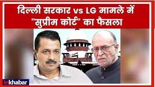 Delhi Govt vs LG Supreme Court Verdict Live Updates; दिल्ली सरकार vs LG में सुप्रीम कोर्ट का फैसला - ITVNEWSINDIA