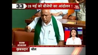 BS Yeddyurappa: Alliance With JDS In 2006 Was A Big Mistake | Shatak Aajtak - AAJTAKTV