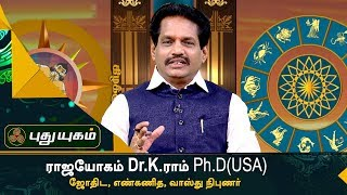 Neram Nalla Neram – Know your Astrology 18-08-2017  PuthuYugam TV Show