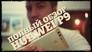 Что Китай сделал с Leica? - Честный обзор Huawei P9