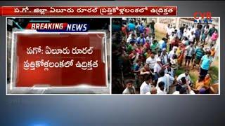 చేపల చెరువు విషయం లో గొడవ : Hi Tension At Prathikolalanka in Eluru | CVR News - CVRNEWSOFFICIAL