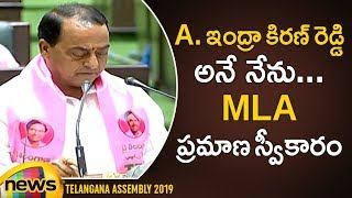 A Indrakiran Reddy Takes Oath as MLA In Telangana Assembly | MLA's Swearing in Ceremony Updates - MANGONEWS