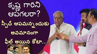 Kota Srinivasa Rao feels insulted when asked to stop speech || KOTA fires on Sayaji Shinde & Naresh - IGTELUGU