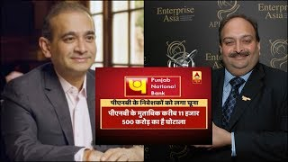 PNB Scam: Bank's shares investors suffer loss of Rs 8,368 crore within two days - ABPNEWSTV