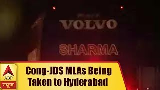 Congress-JDS MLAs BEING TAKEN to Hyderabad - ABPNEWSTV