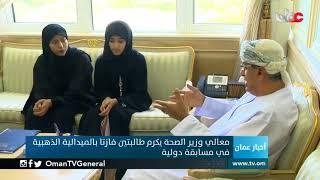 معالي وزير الصحة يكرم طالبتين فازتا بالميدالية الذهبية في مسابقة دولية
