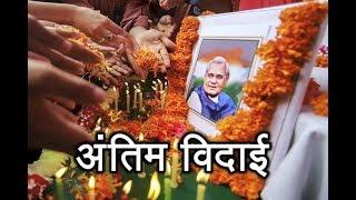 ABP News LIVE | अंतिम विदाई |Atal Bihari Vajpayee cremated with full state honours at Smriti Sthal - ABPNEWSTV