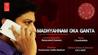 MADHYAHNAM OKA GANTA | Telugu Horror And Comedy Short film 2017 | KSM Pictures | V V S VIJAY - YOUTUBE