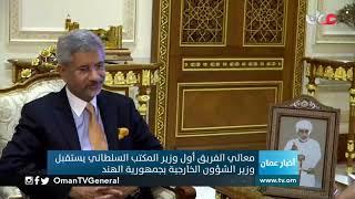 معالي الفريق أول وزير المكتب السلطاني يستقبل وزير الشؤون الخارجية بجمهورية #الهند