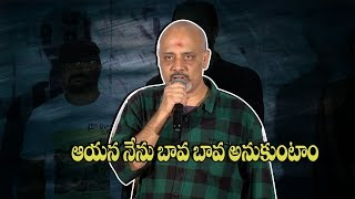 We call each other 'Bava': Ramajogayya Sastry At Operation Gold Fish Movie Trailer Launch - IGTELUGU