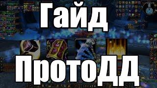 PVE Гайд по Паладину ПротоДД 3.3.5