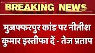 Muzaffarpur Shelter Home Case: Tej Pratap demands resignation of Bihar CM Nitish Kumar - ABPNEWSTV