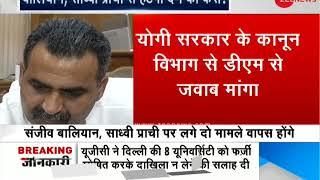Yogi govt initiates process to withdraw hate speech cases against Sadhvi Prachi, MP Sanjeev Balyan - ZEENEWS