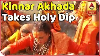 Kinnar Akhada takes holy tip, Lakshmi Tripathi expresses happiness - ABPNEWSTV