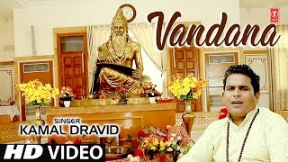 वंदना Vandana I Valmiki Bhajan I KAMAL DRAVID I New Latest Full  HD Video Song - TSERIESBHAKTI