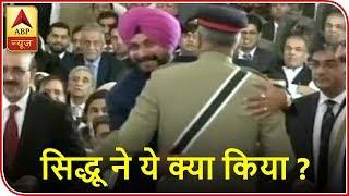 Big Debate: Question rises over Sidhu's hug to Pak Army Chief - ABPNEWSTV