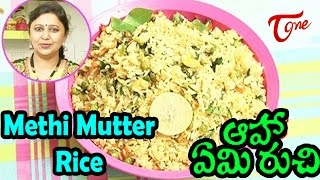 Aaha Emi Ruchi | How to Make Methi Mutter Rice For Lunch Box | Bharathi's Kitchen - TELUGUONE