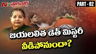 Judicial Enquiry on Jayalalitha Mysterious Case Can Reveal Truth? || Story Board || Part 02 || NTV - NTVTELUGUHD