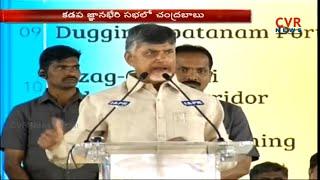 AP CM Chandrababu Naidu Speech Live | JnanaBheri Sabha | Kadapa | CVR News - CVRNEWSOFFICIAL