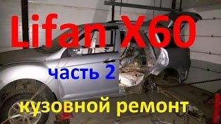 Лифан х60 ремонт кузова . Вытяжка на стапеле. замена порога . Lifan x60 Auto body repair