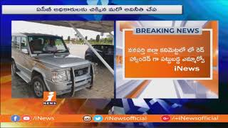 ACB Officers Catches MRO Mallikarjuna Rao Red Handed Over While Taking Bribe | iNews - INEWS