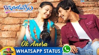 Best WhatsApp Status Video | Ok Anesa Video Song | Kotha Bangaru Lokam Movie Songs | Varun Sandesh - MANGOMUSIC