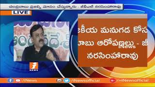 AP Govt Baseless Allegations on BJP Central Govt | GVL Narasimha Rao About AP Funds | iNews - INEWS