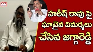 Congress MLA Jagga Reddy Press Meet | Jagga Reddy Sensational Comments On Harish Rao l CVR NEWS - CVRNEWSOFFICIAL