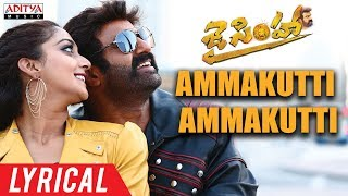 Ammakutti Ammakutti Andhamantha Ompake Lyrical | Jai Simha Songs | Balakrishna, Natasha Doshi - ADITYAMUSIC