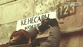 Как строилась новая столица Казахстана. Уникальные видеокадры