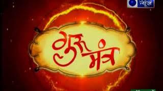 परिवार के छोटे झगड़े कब बड़े हो जाते हैं? परिवार में रिश्ते सुधारने वाले उपाय   Guru Mantra - ITVNEWSINDIA