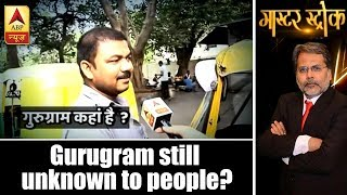 Master Stroke: Even after a year, auto drivers refuse to know a place called 'GURUGRAM' - ABPNEWSTV