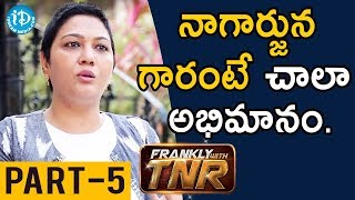 Actress Hema Dynamic Exclusive Interview Part #5 || Frankly With TNR - IDREAMMOVIES