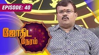 Jodhida Neeram 22-08-2015 – Vendhar TV Show Episode 40