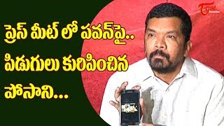 Posani Krishna Murali Fires on Pawan Kalyan at Press Meet   TeluguOne - TELUGUONE