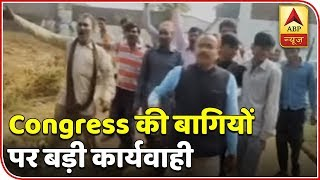 Huge action against rebels of Congress before MP polls - ABPNEWSTV