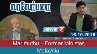 Marimuthu – Former Minister, Malaysia in Varaverpparai  | Varaverpparai | News7 Tamil