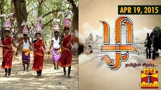 "Zha 19-04-2015 Birth Story and History of ""Karakattam"" – Speciality Of Tamil 19-04-15 Thanthi TV Show"
