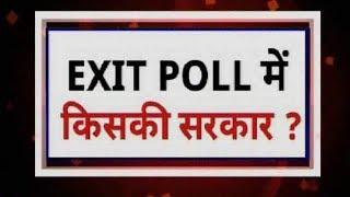 Exit Polls Live Coverage - ITVNEWSINDIA