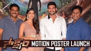 Saakshyam Movie Motion Poster Launch | Bellamkonda Sai Sreenivas | Pooja Hegde - TFPC